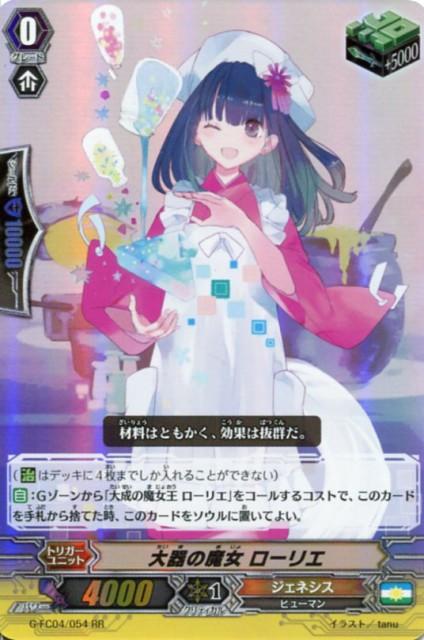 大器の魔女 ローリエ G-FC04/054 RR 【カード...
