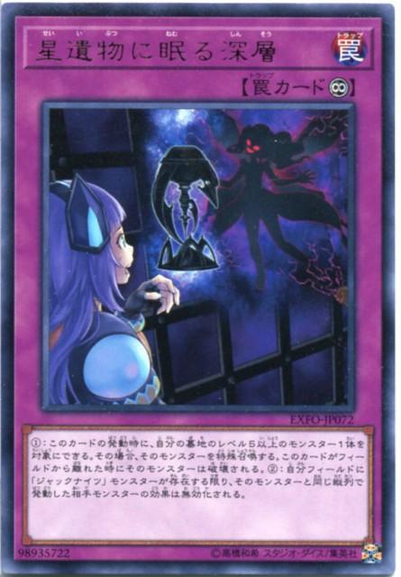 星遺物に眠る深層 レア EXFO-JP072 永続罠【遊戯...