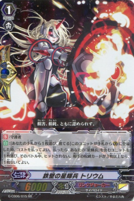 鉄壁の星輝兵 トリウム G-CB06/015  RR 【カー...