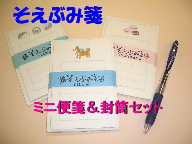 手の平サイズ ◆ミニ便箋&封筒◆そえぶみ箋 324...