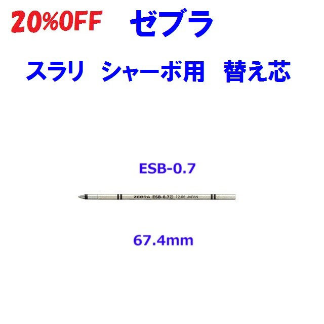 【20%OFF】ゼブラボールペン替え芯 スラリシ...