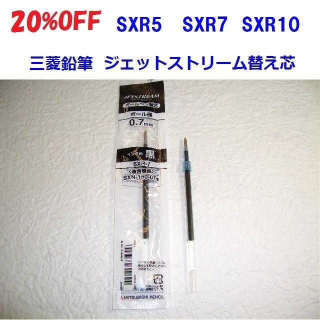 【20%OFF】  三菱鉛筆 ジェットストリームボール...