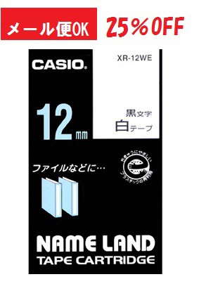 25%OFF【カシオ ネームランドテープカートリッジ ...