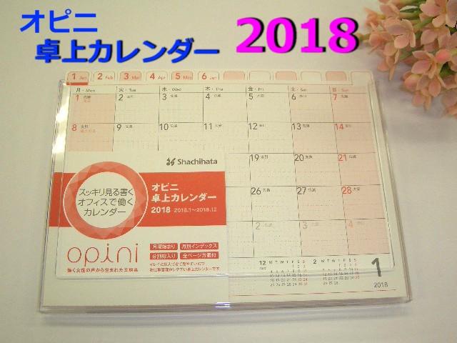 オピニ 2018年スケジュール 卓上カレンダー OPI-...
