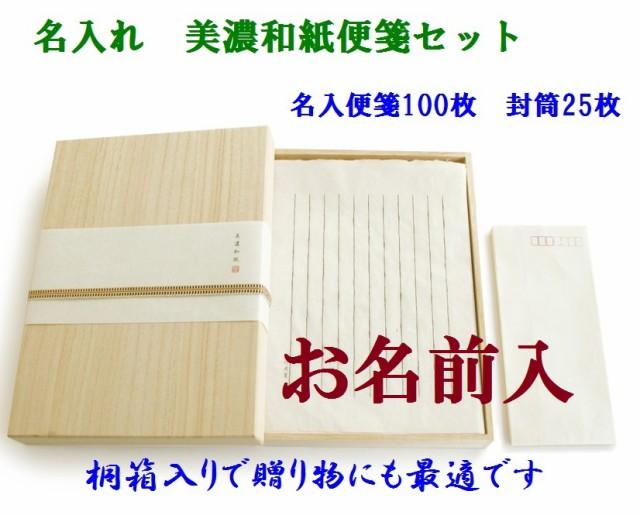 『お名入れ 美濃和紙 便箋&封筒セット』 10580...