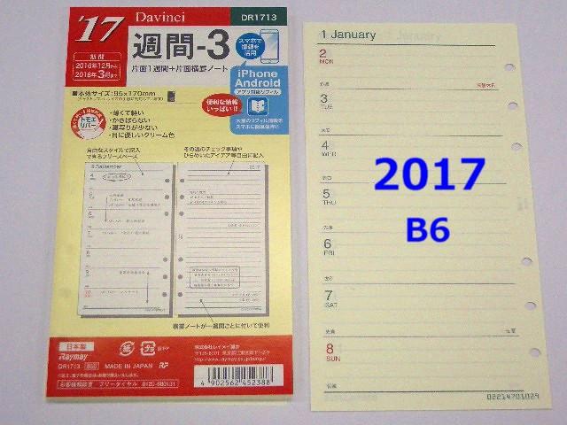 2017年 システム手帳リフィル B6バイブル 「1週...