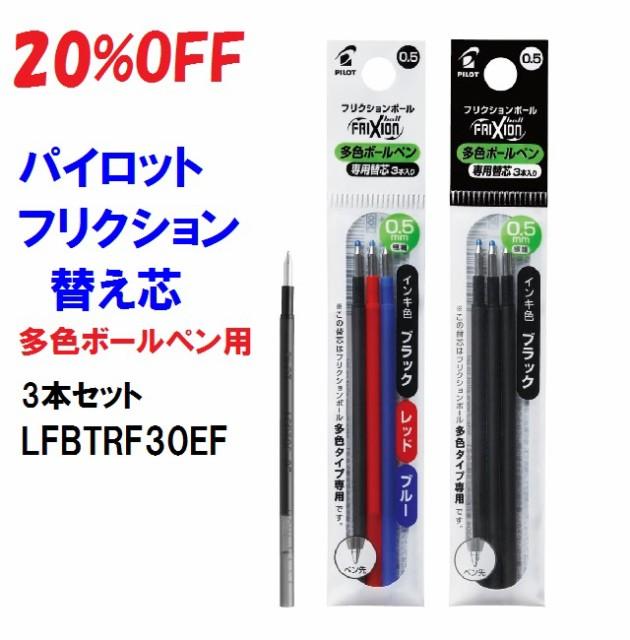 【20%OFF】パイロット フリクション ボールペン ...