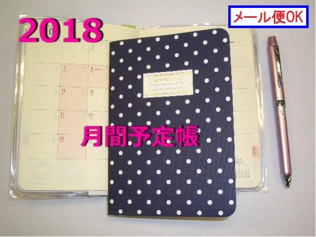 2018年 手帳  A6マンスリー 【月間ブロック式】ド...