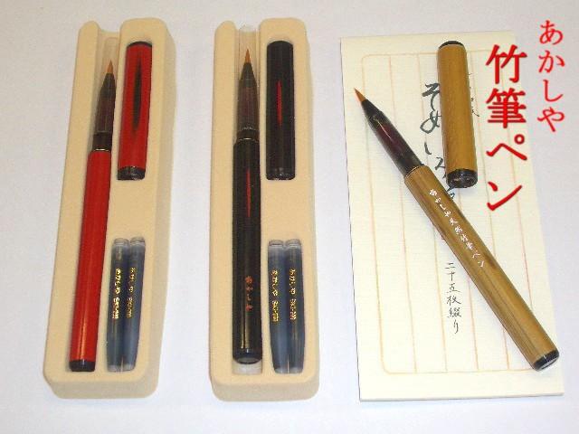 あかしや竹筆ペン AK2000【本格毛筆の書きやすさ...