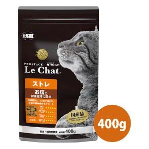 プロステージ ル・シャット ストレ(400g)猫/ド...