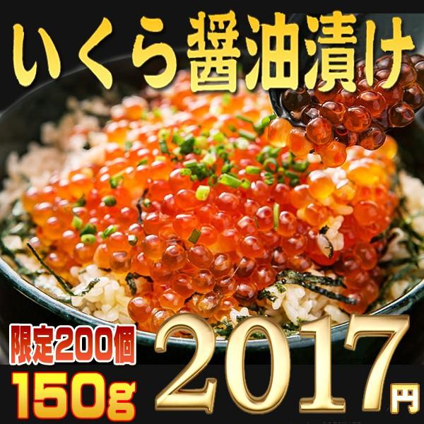 【限定200個】 いくら醤油漬け 150g    業...