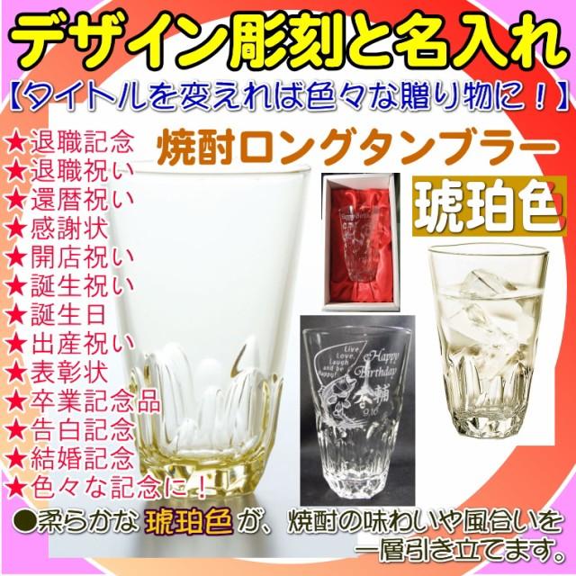 琥珀色の焼酎ロンググラス◆送料450円◆名入れグ...