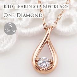 ティアドロップ ネックレス 一粒ダイヤモンド 10...