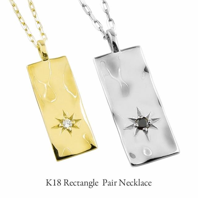 ペアネックレス 18金 長方形  一粒 ダイヤモンド ...