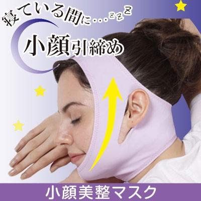 【小顔美整マスク】4個で送料無料、6個で1個オマ...
