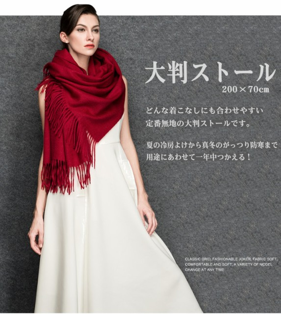 SFR-101 買得2枚セット 送料無料 大判ストール...