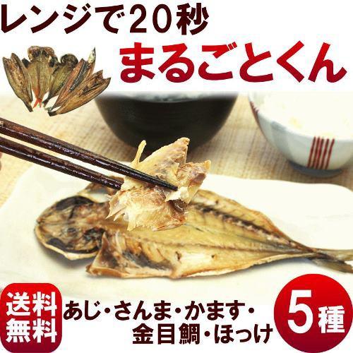 【送料無料】干物の焼き魚【まるごとくん】5種セ...