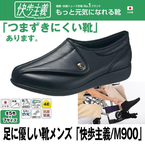 足に優しい靴メンズ「快歩主義/M900」 (シニア向...