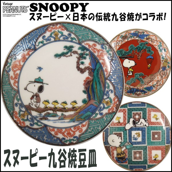 スヌーピー九谷焼豆皿 (小皿,陶器,スヌーピー公式...