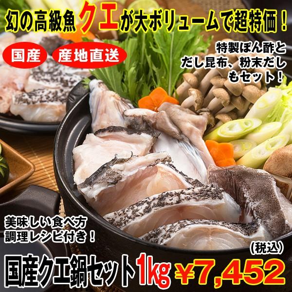 国産本クエ鍋セット1kg (産直,フグより美味い,グ...