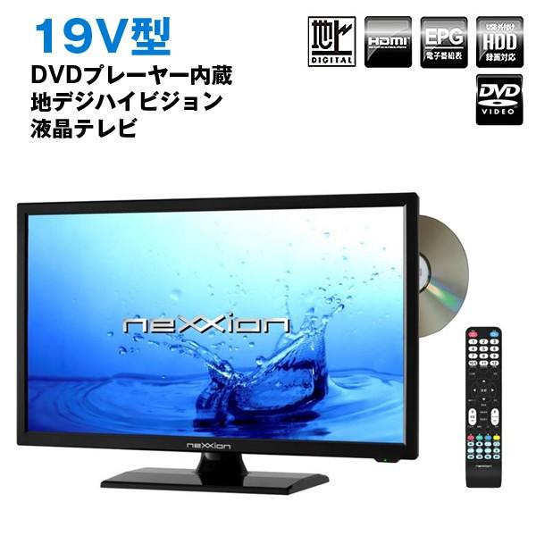 送料無料19V型DVDプレーヤー内蔵地デジハイビジョ...