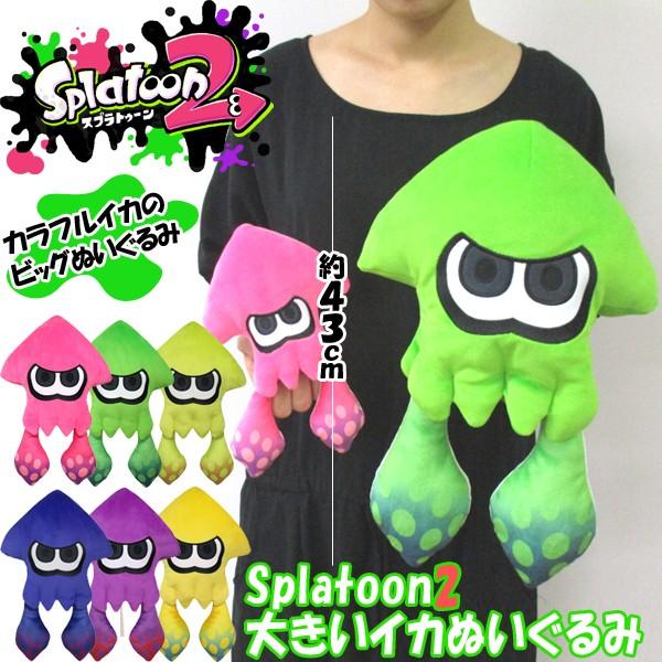Splatoon2大きいイカぬいぐるみ (スプラトゥーン2...