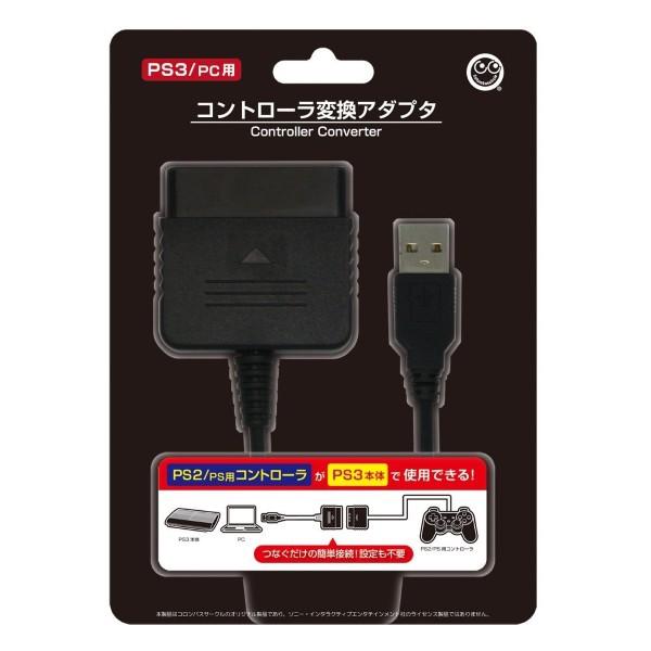 コントローラ変換アダプタ「PS3/PC用」 (PS2/PS1...