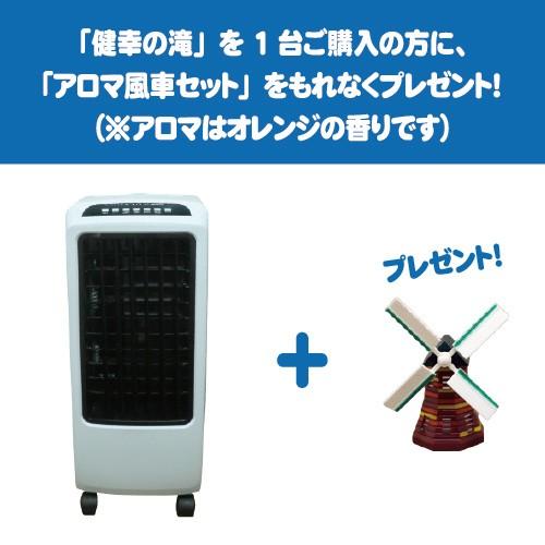 ☆ 専用アロマ風車プレゼント♪(8月30日まで) ...