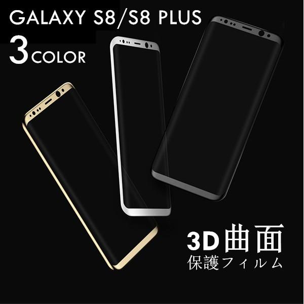 GALAXY S8/s8 plus 3D曲面保護フィルム 対衝撃強...