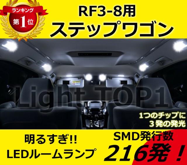 【メール便送料無料】ステップワゴンRF3-8用LEDル...
