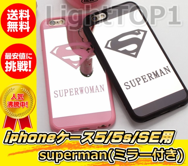 iphone5/5s/SE用アイホンケース スーパーマンミラ...