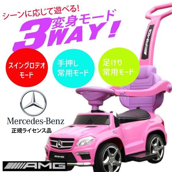 手押し 足けり乗用玩具 ベンツ GL63 AMG ※代引き不可