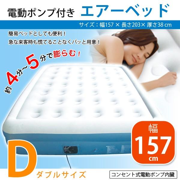 【新商品】ポンプ内蔵エアベット【ダブル】27278J...