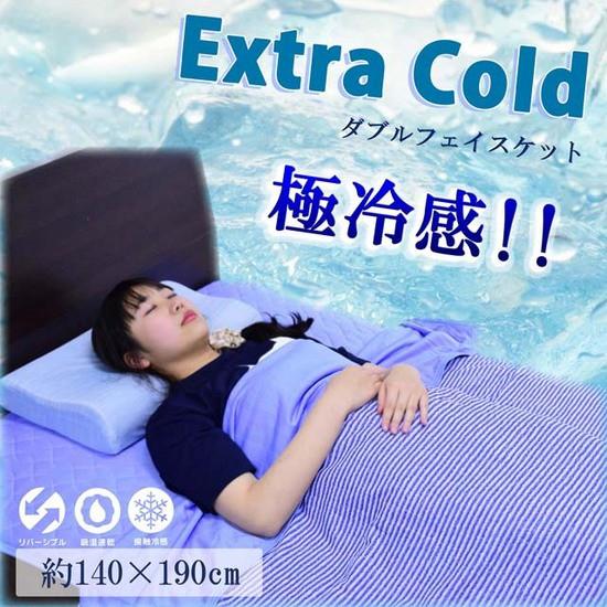 ★限定特価2017SS!超冷感Extra Cold ダブルフェ...