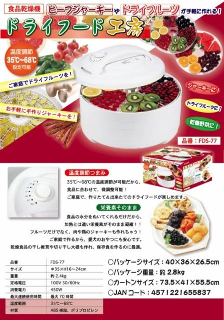 【新商品】食品乾燥機ドライフード工房 FDS-77