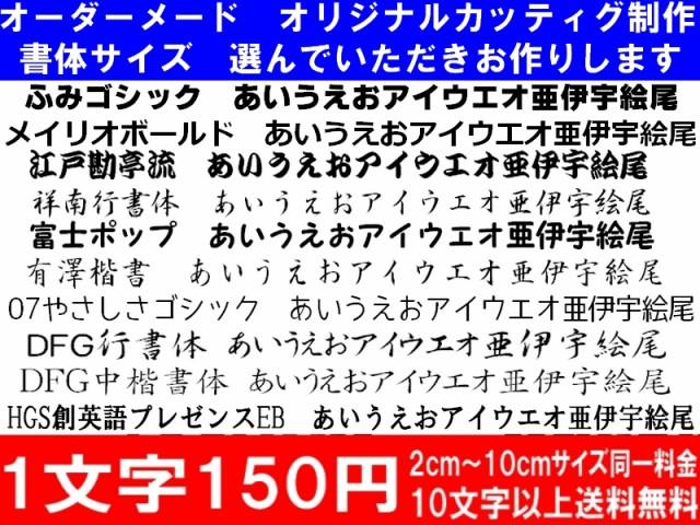 オリジナルステッカー ひらがなカタカナ漢字アル...