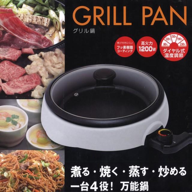 GRILL PAN グリル鍋 高火力 1200W DMK-832 煮る...