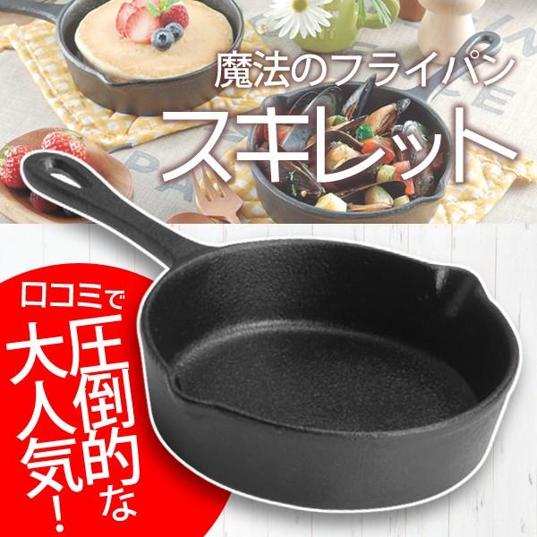 スキレット IH 対応 鋳鉄鍋 フライパン 鉄 鉄鍋 ...