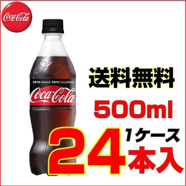 コカ・コーラゼロシュガー 500mlPET  24本 【1ケ...