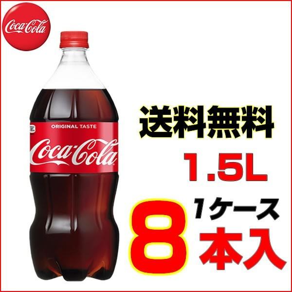コカコーラ 1.5L PET 8本【1ケース】 コカ・コー...