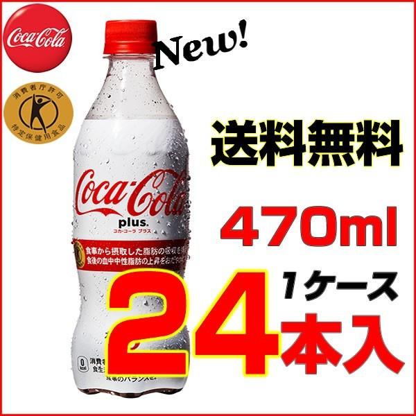 コカ・コーラプラス 470mlPET  24本【1ケース】日...