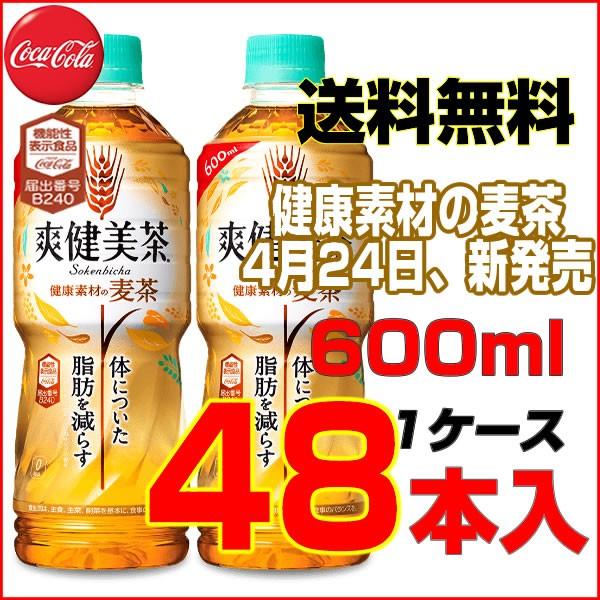 爽健美茶 健康素材の麦茶 600mlPET 48本【24本2ケ...