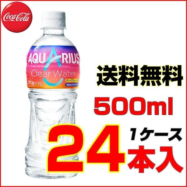アクエリアスクリアウォーター 500mlPET  24本【1...