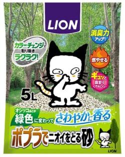 【ライオン】ポプラでニオイをとる砂 5Lx8個...