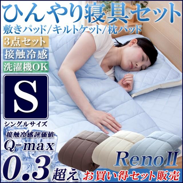 接触冷感寝具 3点セット シングル「レノ」 冷感...