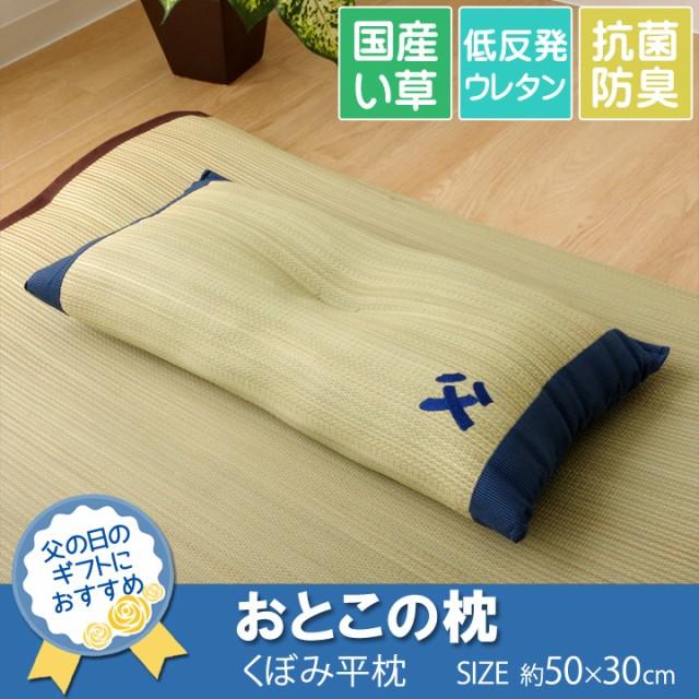 父の日 ギフト い草 枕低反発チップ『 おとこの枕...