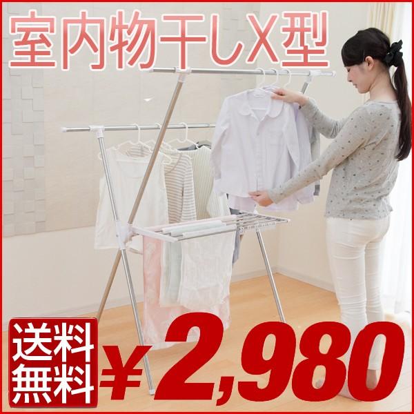 X型ステンレス室内物干し「IT-013S-5」【GL】(#98...