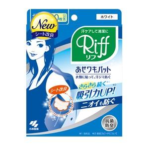 【小林製薬】あせワキパット Riff(リフ) ホワイト...