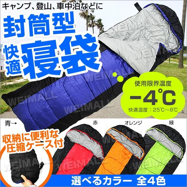 寝袋 シュラフ 封筒型 洗える寝袋 キャンプ用寝具...