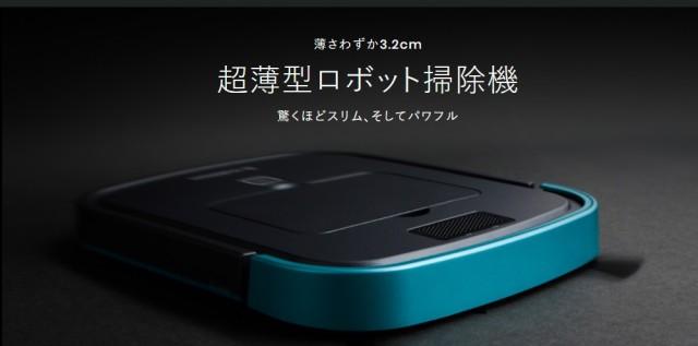 床用薄型 ロボット掃除機 SCC-R05 PW/SM/GM